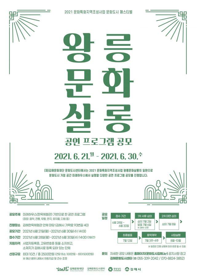 경남 김해문화도시센터 '왕릉문화살롱' 참가 프로그램 공모 포스터.