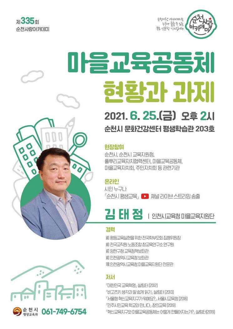 순천사랑아카데미 '마을교육공동체 활성화' 특강 개최