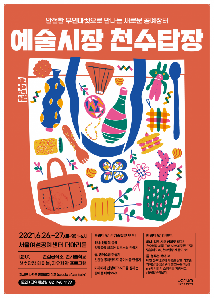 서울시, '환경의 달' 맞아 친환경 주제 공예장터…200개 수공예품 한자리