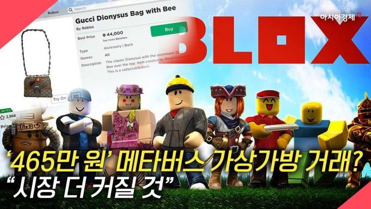 """[영상]'만질 수 없는' 구찌 가방이 465만원에 팔렸다...""""메타버스 세상 더 커질 것"""""""