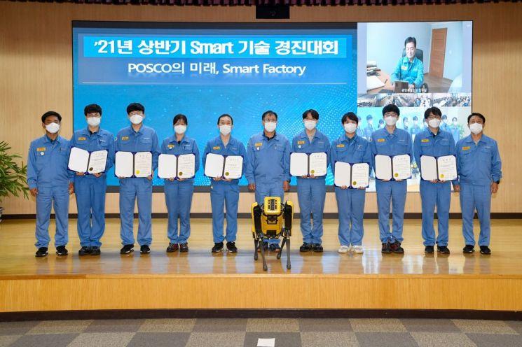 광양제철소, 2021 상반기 스마트 기술 경진대회 개최