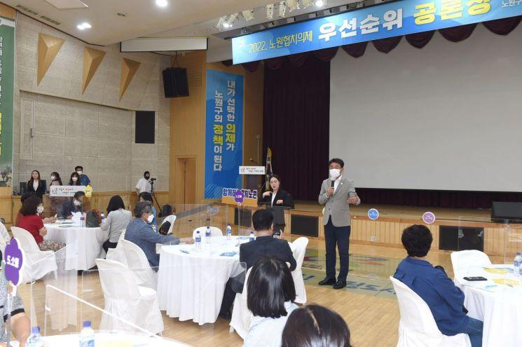 [포토]오승록 노원구청장, 2022년 노원협치 의제 우선순위 공론장 참석