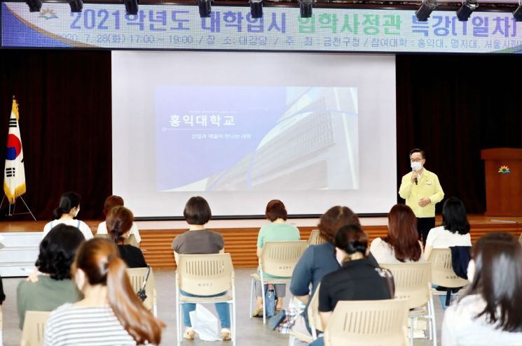 금천구, 2022학년도 수시박람회 및 온라인 입시설명회 개최