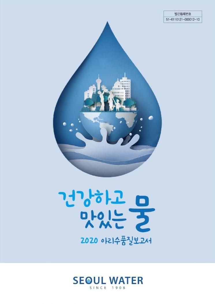 서울시 수돗물 171개 항목 수질검사 합격…'먹는 물 수질기준' 모두 충족