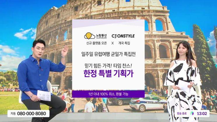 CJ온스타일은 오는 26일과 27일 여행사 노랑풍선과 기획한 유럽 여행 패키지 방송을 특별 편성한다.