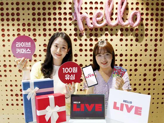라이브커머스 만난 알뜰폰…LG헬로비전, 유심 100원에 판매