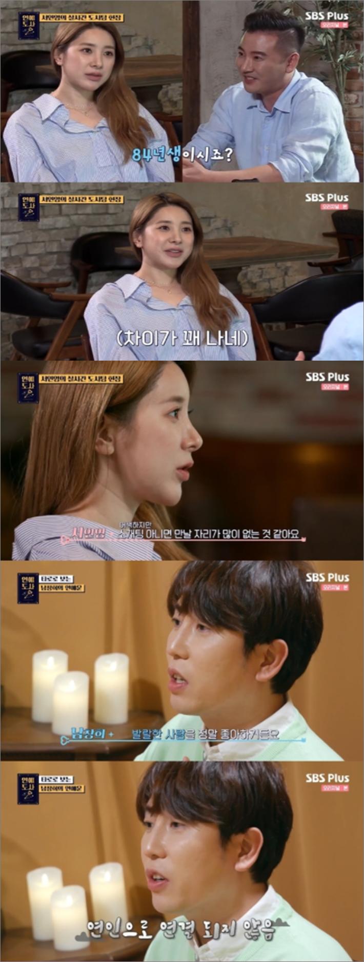22일 방송된 SBS플러스, 채널S '연애도사'에 서인영과 남창희가 출연했다. 사진=SBS플러스, 채널S '연애도사' 방송 캡처.