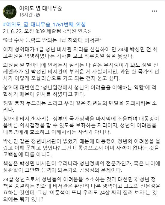 국회 직원들의 익명 게시판인 '여의도 옆 대나무숲'에 올라온 게시글. 사진=페이스북 화면 캡처.