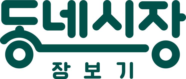 네이버 '동네시장 장보기' 100호 돌파…거래액 1500% 증가