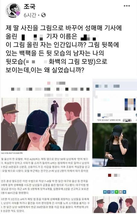 성매매 관련 기사에 조국 전 법무부 장관과 조 전 장관의 딸을 연상시키는 삽화를 쓴 조선일보 기사./사진=페이스북