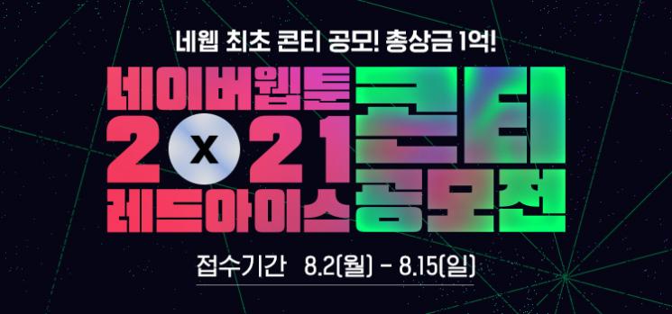 네이버웹툰, 레드아이스와 '2021 콘티 공모전' 개최