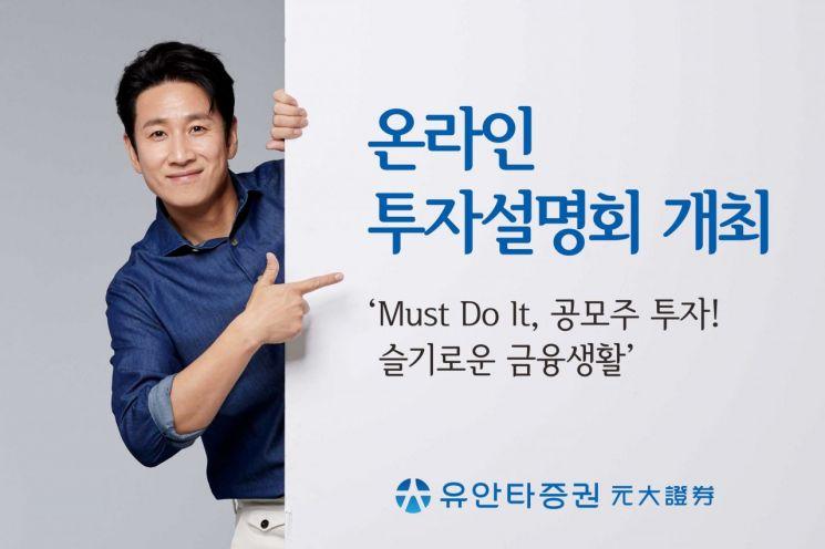 유안타증권, 온라인으로 '공모주 투자 슬기로운 금융생활' 개최