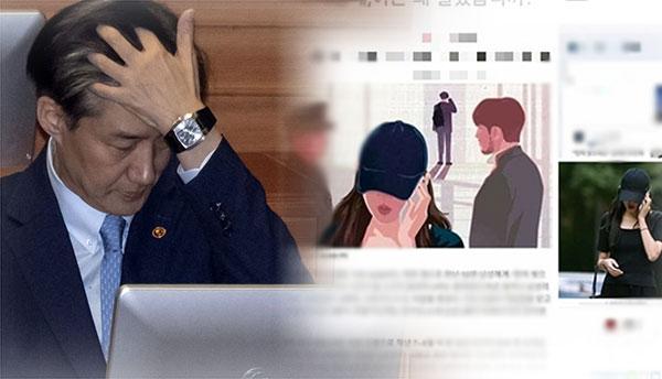 """""""인간입니까"""" 조국, '딸 연상 그림 성매매 기사' 언론 향해 '격노'"""