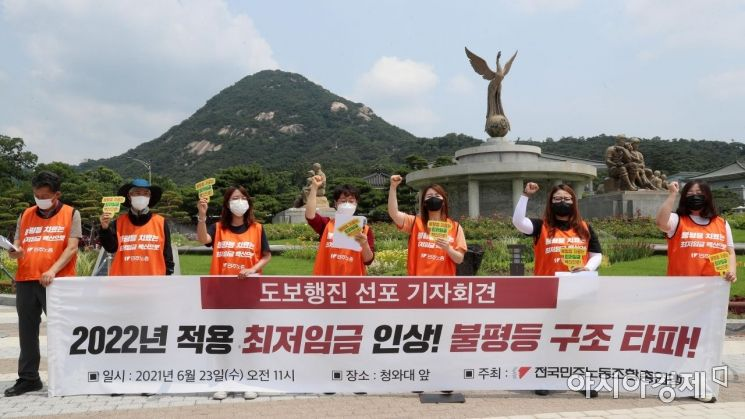 [포토] '2022년 적용 최저임금 인상하라'