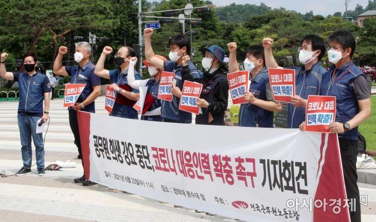 [포토] '공무원 희생 강요 중단하라'