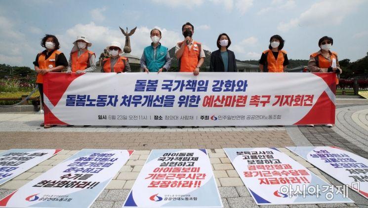 [포토] 돌봄노동자 처우 개선 촉구 기자회견