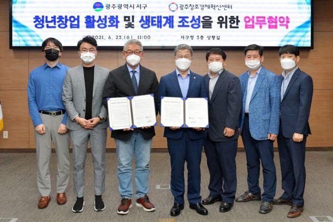 광주 서구-광주창조경제혁신센터, 청년창업 활성화 '맞손'