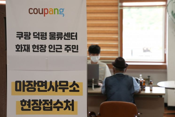 """쿠팡 """"공공운수노조, 고작 이틀 일한 일용직 내세워 거짓주장"""""""