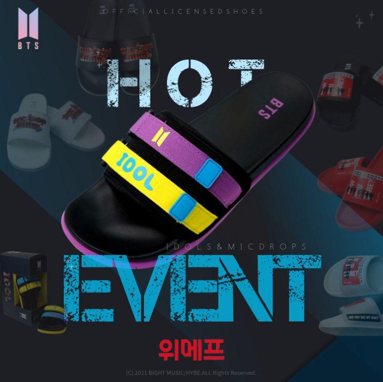 위메프, 방탄소년단 대표곡 모티브로 한 슬리퍼 2종 할인 판매