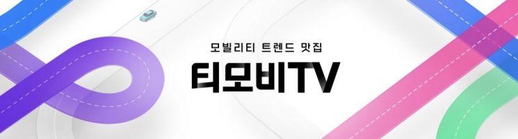 티맵모빌리티, 공식 유튜브 채널 '티모비TV' 오픈