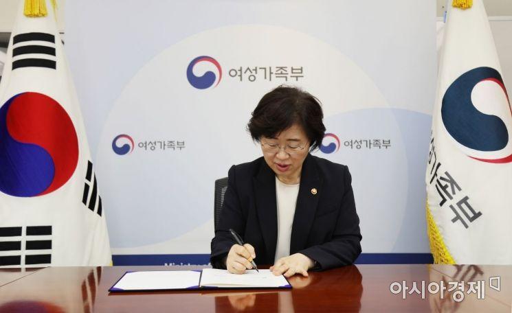정영애 여성가족부 장관이 23일 정부서울청사에서 유엔여성기구 성평등센터 설립에 관한 양해각서에 서명을 하고 있다.
