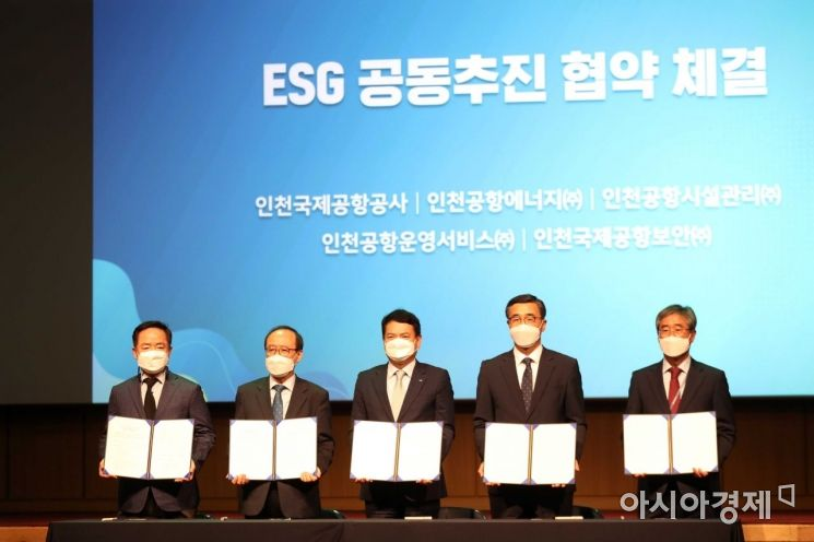 [포토]인천공항 ESG 공동추진 협약 체결