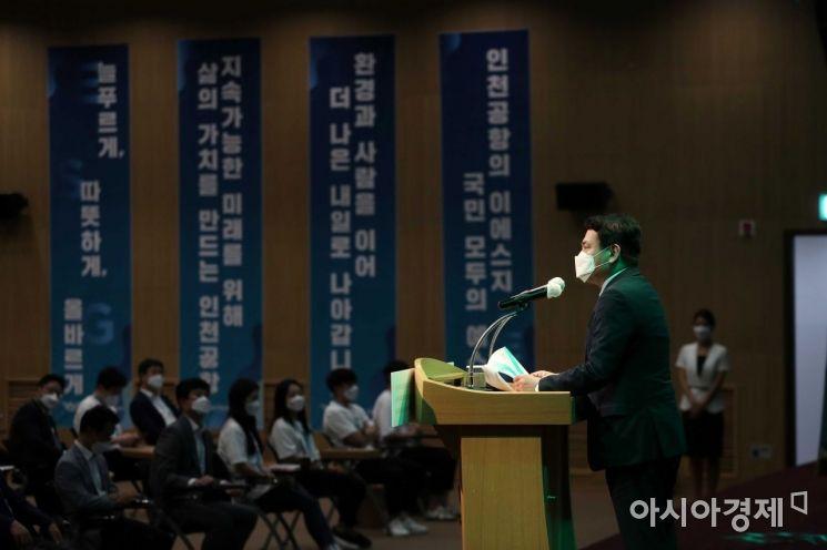 [포토]인천공항공사, ESG 경영혁신 선포식