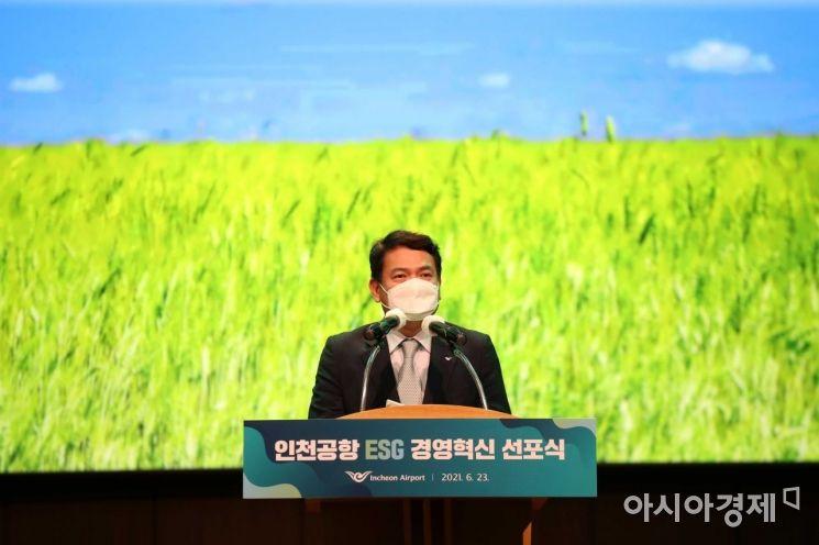 [포토]김경욱 인천공항공사 사장, ESG 경영 선포