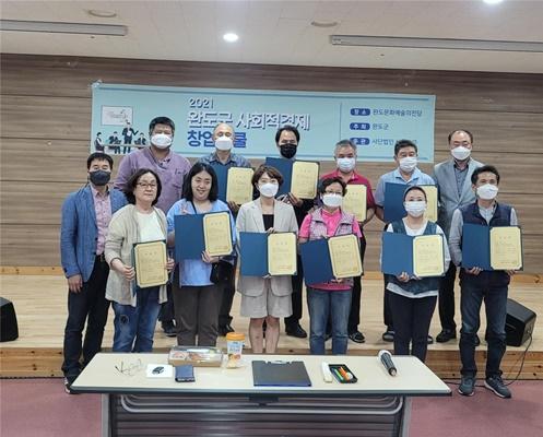 2021 사회적기업 창업스쿨 성과 공유회를 개최했다. (사진=완도군 제공)