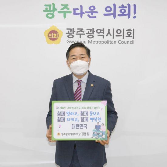 김용집 광주시의장 '저출산 극복 릴레이 챌린지' 동참