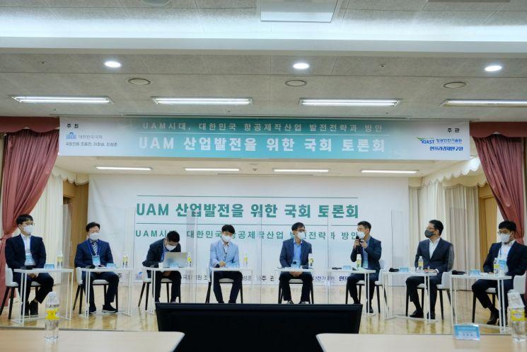 'UAM 시대' 앞둔 대한민국…UAM산업 발전을 위한 국회 토론회 열려