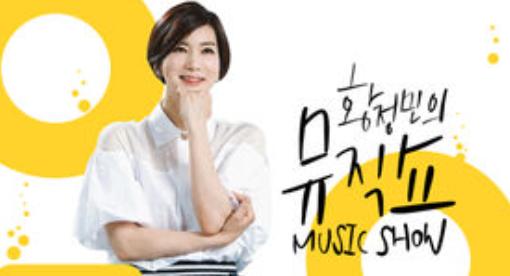 '새우튀김 갑질 사망'사건과 관련한 퀴즈를 내 논란을 빚은 KBS 황정민의 뮤직쇼. 사진=KBS 홈페이지 캡처