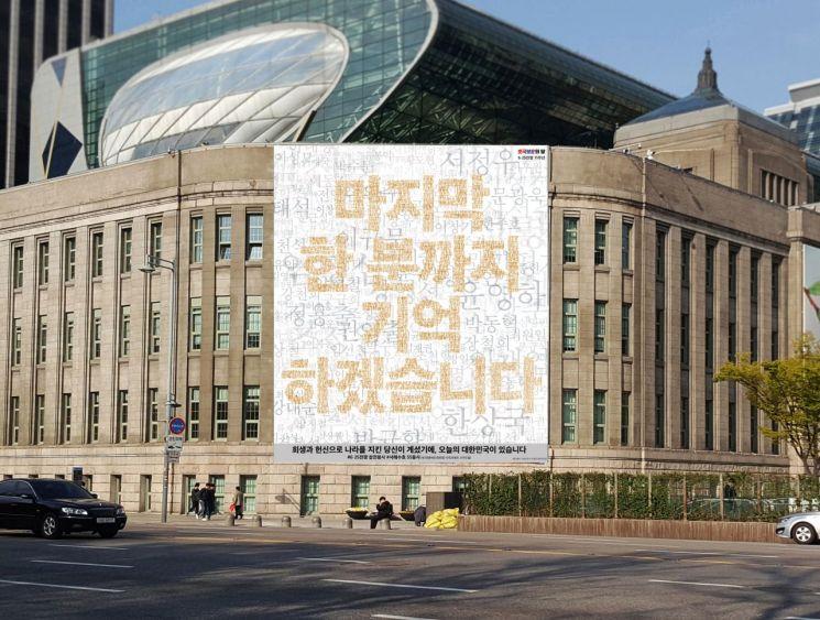 '6.25전쟁 71주년' 서울시, 대형 현수막 새단장