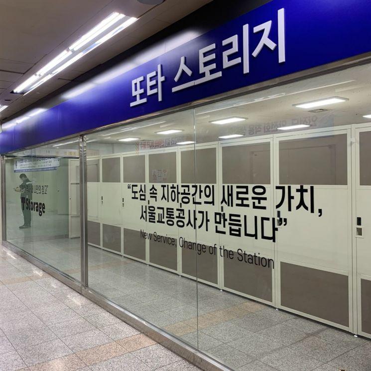 서울교통공사, 지하철 개인창고 서비스 '12개 역사'로 확대한다