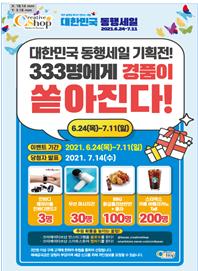 대한민국은 '동행세일', 부산은 '브랜드페스타' … 맞장구 할인축제 풍성