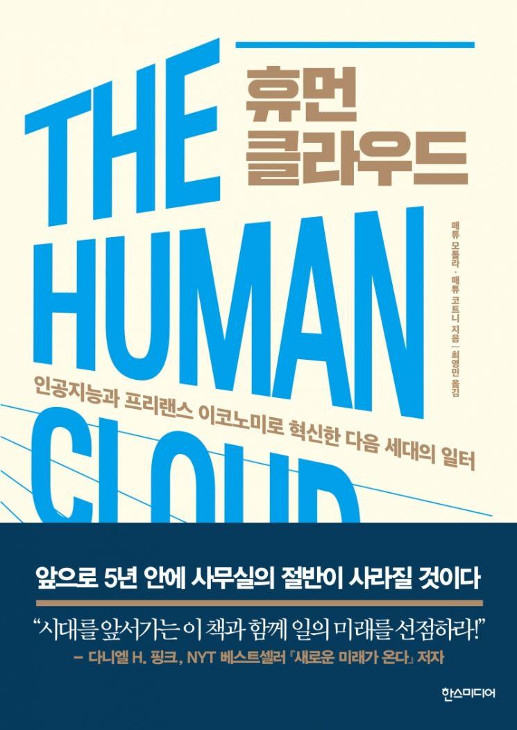 [신간안내] '휴먼 클라우드' 外