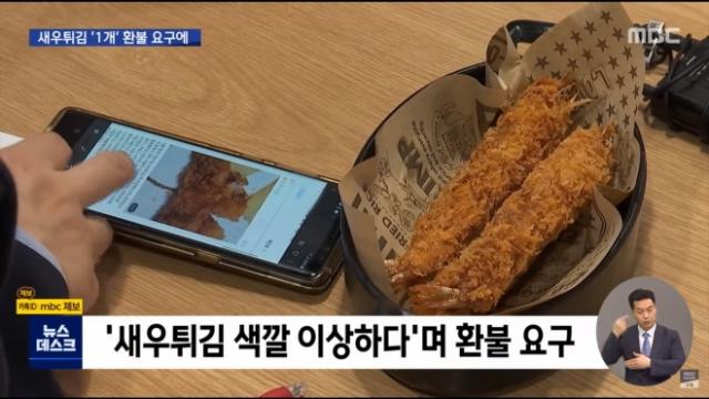 새우튀김 1개를 환불해 달라는 고객의 지속적 항의를 받던 중 뇌출혈로 쓰러져 숨진 점주 사건이 사회적 공분을 사고 있다. / 사진=MBC 뉴스데스크 캡처