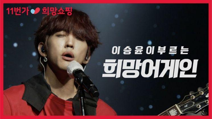 11번가는 지난 22일 이승윤의 희망어게인 공연을 열고 영상을 단독 공개했다.