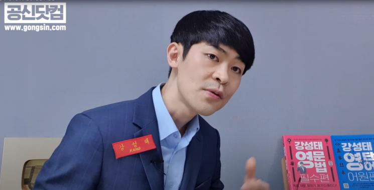 '공부의신' 강성태씨./사진=유튜브
