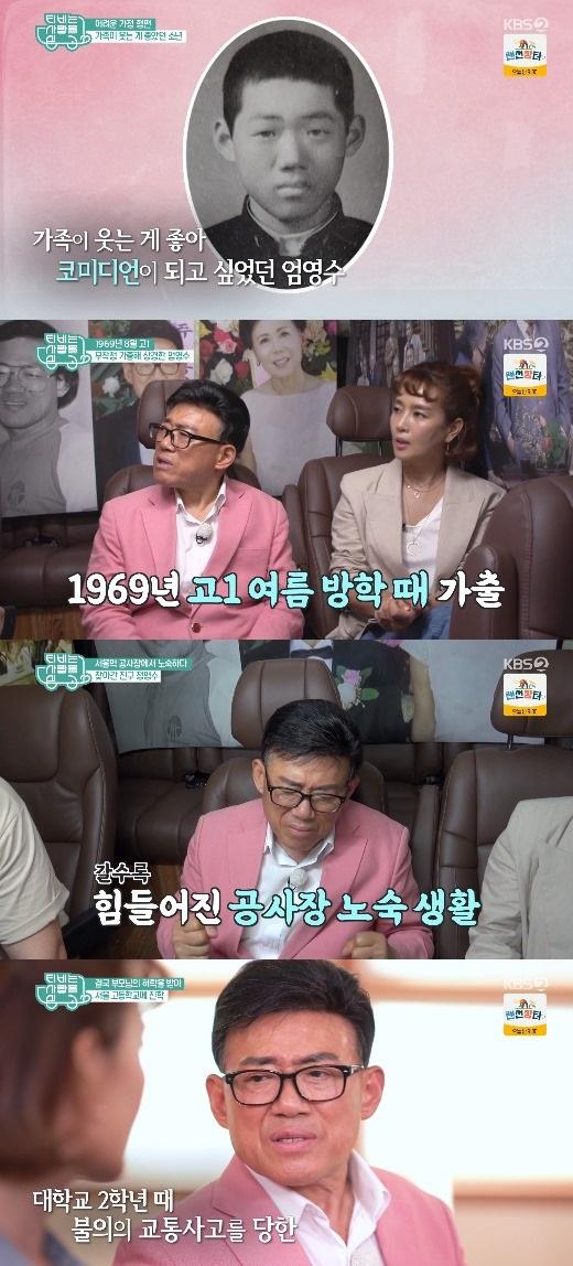 KBS 2TV 예능 프로그램 'TV는 사랑을 싣고'에 출연한 코미디언 엄영수가 고등학교에 입학한 당시 가출해 서울로 향했던 과거 이야기를 설명했다. / 사진=KBS 2TV 방송 캡처