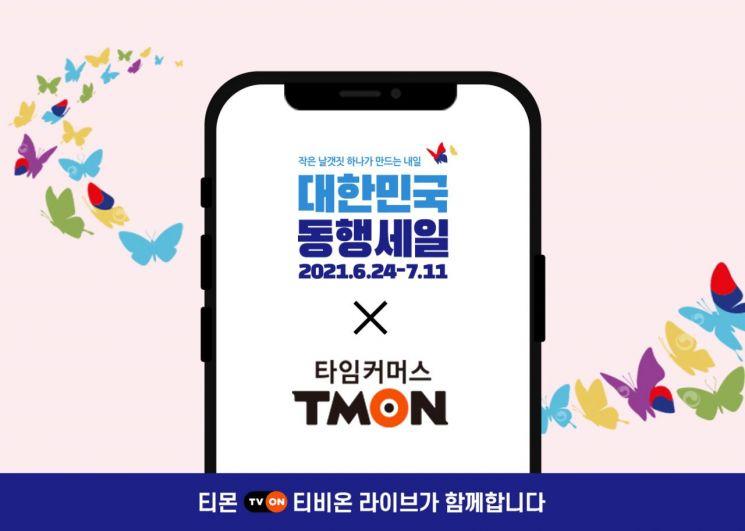 티몬, '라방'으로 소상공인 지원…'대한민국 동행세일' 동참