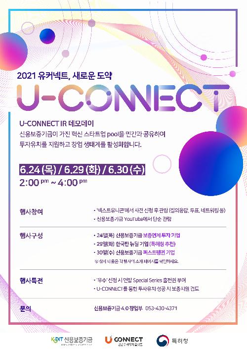 신보, 투자유치 설명회 '유커넥트 데모데이' 온라인 개최