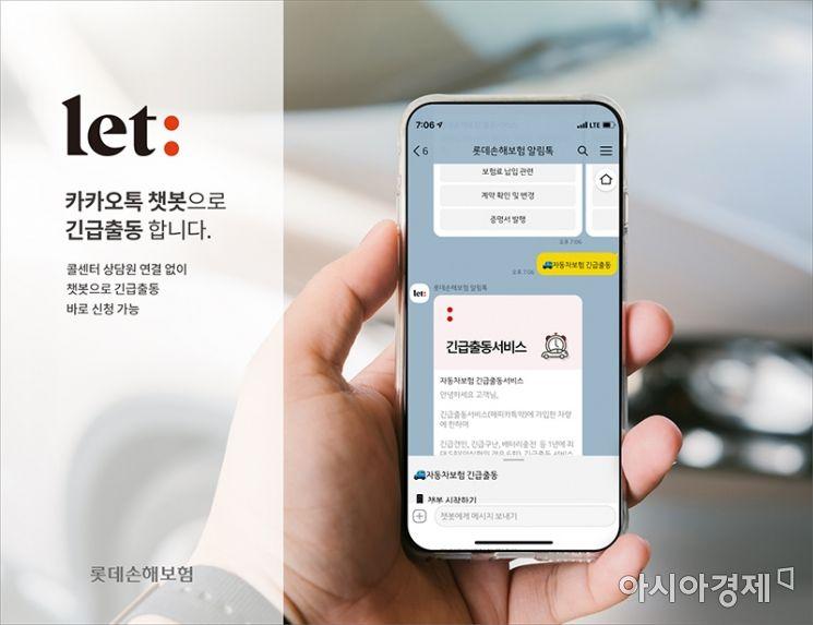 롯데손해보험은 카카오톡 '챗봇(Chatbot)'에 기반한 자동차 긴급출동 서비스를 시작한다고 24일 밝혔다.
