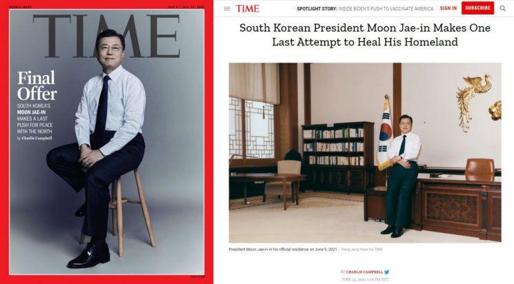 청와대는 문재인 대통령이 지난 9일 청와대 본관 집무실에서 타임(TIME)지 표지 촬영과 화상인터뷰를 했다고 24일 밝혔다. 사진은 타임지 표지(왼쪽)와 인터넷판 기사. [이미지출처=연합뉴스]