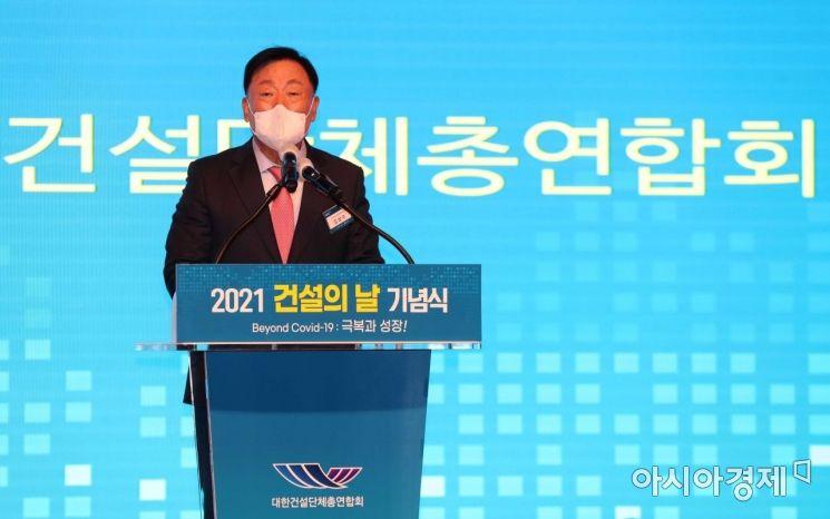 [포토]김상수 대한건설단체총연합회장 기념사