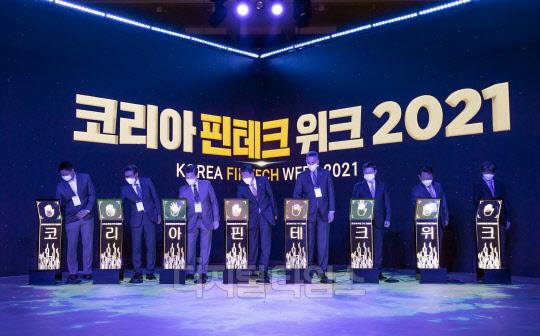 지난달 26일 영등포구 콘래드 서울 호텔에서 열린 '코리아 핀테크 위크 2021' 행사 개막식에서 은성수 금융위원장(왼쪽 네번째)을 비롯한 내빈들이 개막 퍼포먼스를 하고 있다.