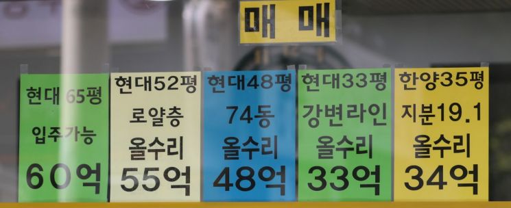 서울에 있는 한 부동산 중개업소 모습. 사진은 기사 중 특정 표현과 무관. [이미지출처=연합뉴스]