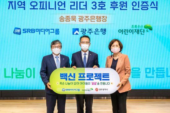 송종욱 광주은행장, 지역 보호대상아동 후원 앞장