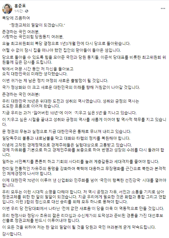 """홍준표 """"수신제가의 도덕성과 준비된 경륜 갖춘 대선후보 뽑아야"""""""