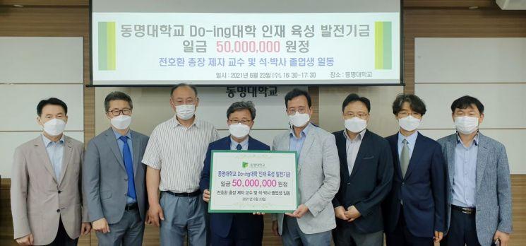 전호환 동명대 총장의 제자들이 지난 23일 동명대를 찾아 대학발전기금을 전하고 있다.